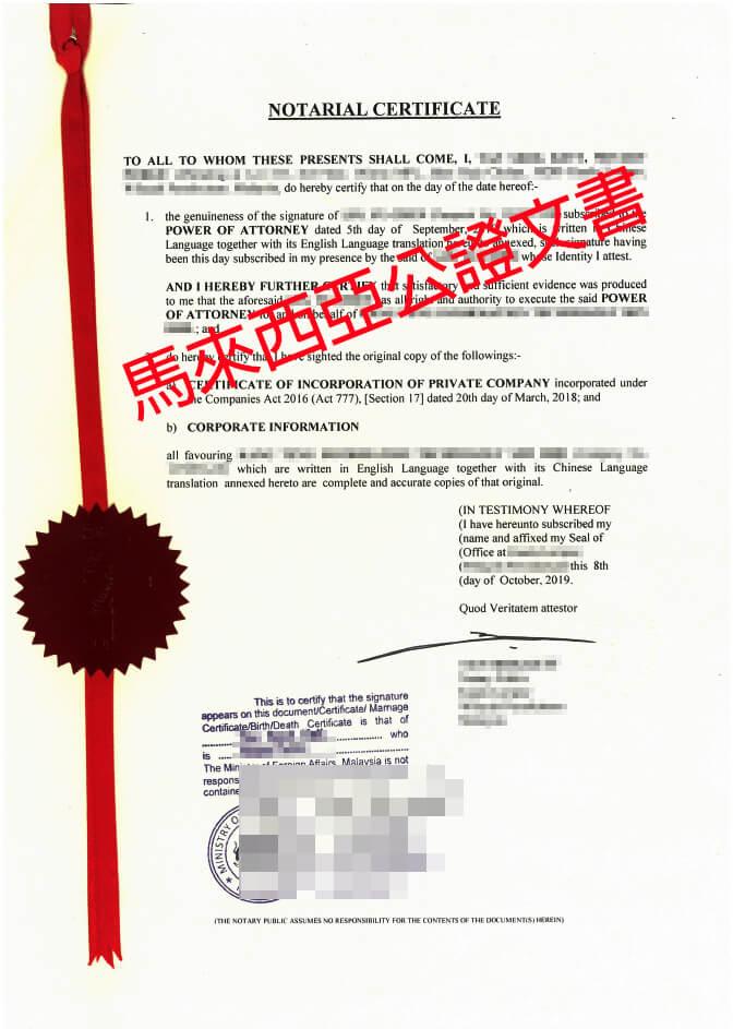 馬來西亞公證書